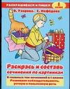 Узорова О.В. - Раскрась и составь сочинение по картинкам. 1 класс обложка книги