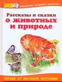 Устинов Н., Юдин В. - Рассказы и сказки о животных и природе обложка книги