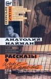Рассказы о Анне Ахматовой Найман А. Г.