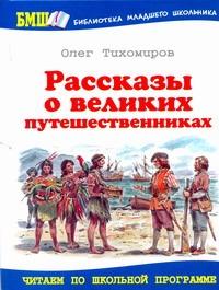 Тихомиров Ю. - Рассказы о великих путешественниках обложка книги