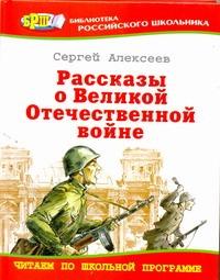 Рассказы о Великой Отечественной войне Алексеев С.П.