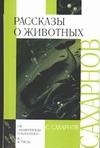 Рассказы о животных Аземша А.Н., Сахарнов С.В.