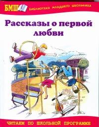 Юдин В. - Рассказы о первой любви обложка книги