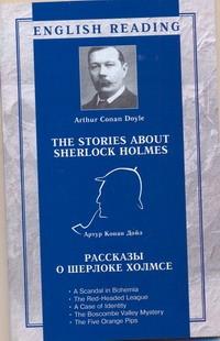 Дойл А.К. - Рассказы о Шерлоке Холмсе = The Stories About Sherlock Holmes обложка книги
