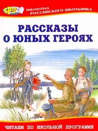 Рассказы о юных героях Данкова Р. Е.