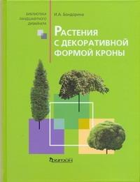 Бондорина И.А. - Растения с декоративной формой кроны обложка книги