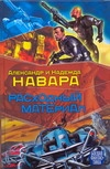 Навара Александр, Навара Надежда - Расходный материал обложка книги