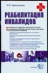 Храпылина Л.П. - Реабилитация инвалидов обложка книги