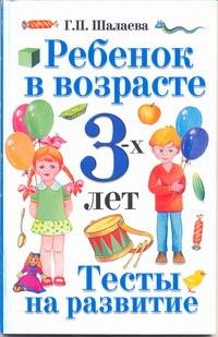 Шалаева Г.П. - Ребенок в возрасте 3-х лет. Тесты на развитие обложка книги