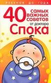 Орлова Л. - Ребенок до года: 40 самых важных советов от доктора Спока обложка книги