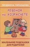 Образцова Л.Н. - Ребенок на хозрасчете обложка книги