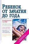 Ребенок от зачатия до года Цареградская Ж.В.
