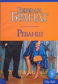 Реванш Брандт Беверли