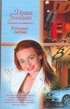 Рейтинг любви Голицына Ирина