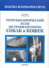 Вулвекамп П., Морган Дж. П. - Рентгенологический атлас по травматологии собак и кошек обложка книги