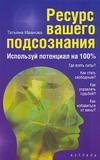 Иванова Т.А. - Ресурс вашего подсознания. Используй потенциал на 100 % обложка книги