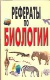 Орлова Л. - Рефераты по биологии обложка книги