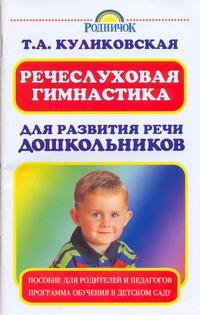 Куликовская Т.А. - Речеслуховая гимнастика для развития речи дошкольников обложка книги