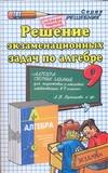 Решение экзаменационных задач по алгебре за 9 класс Громова И.Н.