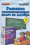Решение экзаменационных задач по алгебре за 9 класс Веремьев А.Ф.