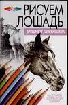 Рисуем лошадь
