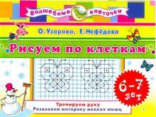 Узорова О.В. - Рисуем по клеткам.  6-7 лет обложка книги