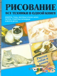 - Рисуем собак и кошек обложка книги