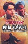 Кинг С. - Рита Хейуорт, или Побег из Шоушенка обложка книги