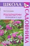 Александрова М. С. - Рододендроны в вашем саду обложка книги