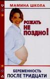 Хорсанд-Мавроматис Д. - Рожать не поздно! Беременность после тридцати обложка книги