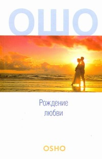 Ошо - Рождение любви обложка книги