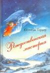 Гордер Ю. - Рождественская мистерия обложка книги