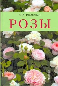 Ижевский - Розы обложка книги