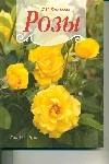 Бумбеева Л. И. - Розы обложка книги