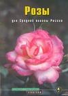 Анзигитова Н.В. - Розы для Средней полосы России. Выращивание и уход обложка книги