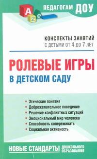Захарова Т.Н. - Ролевые игры в детском саду обложка книги
