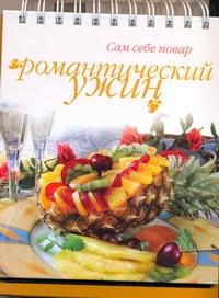 Ройтенберг И. - Романтический ужин обложка книги