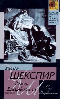Ромео и Джульетта Шекспир У.