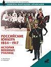 Воробьева А.Ю. - Российские юнкера, 1864-1917 обложка книги