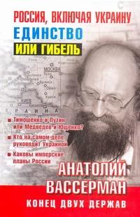 Вассерман А.А. - Россия, включая Украину. Единство или гибель обложка книги