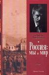 Россия: мы и мир Алексеев С.Т.