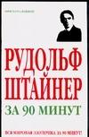 Спаров В. - Рудольф Штайнер за 90 минут обложка книги