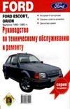 - Руководство по техническому обслуживанию и ремонту Ford Escort,Orion выпуска 198 обложка книги