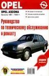- Руководство по техническому обслуживанию и ремонту Opel Ascona выпуска 1981-1988 обложка книги