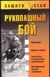 Иванов П.Н. - Рукопашный бой обложка книги