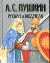 Пушкин А.С. - Руслан и Людмила обложка книги