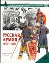 Мак-Брайд А., Николле Д., Шпаковский В.О. - Русская армия, 1250-1500 обложка книги