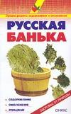 Русская банька Рыженко В.И.