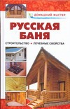 Русская баня. От строительства до лечебных свойств