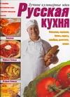 Резько И.В. - Русская кухня обложка книги